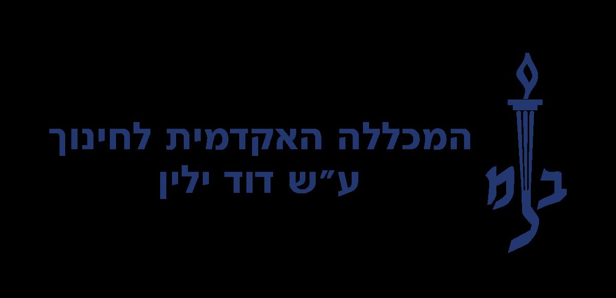 המכללה האקדמית לחינוך על שם דוד ילין