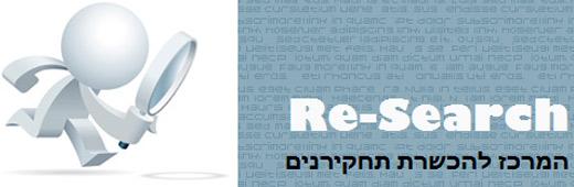 Re-Search – המרכז להכשרת תחקירנים