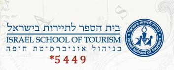 בית הספר לתיירות