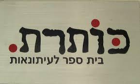 כותרת - אוניברסיטת תל אביב